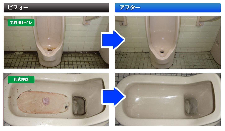 がんこなトイレ汚れプロ掃除ビフォーアフター