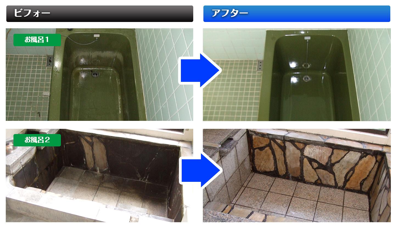 浴槽掃除ビフォーアフター